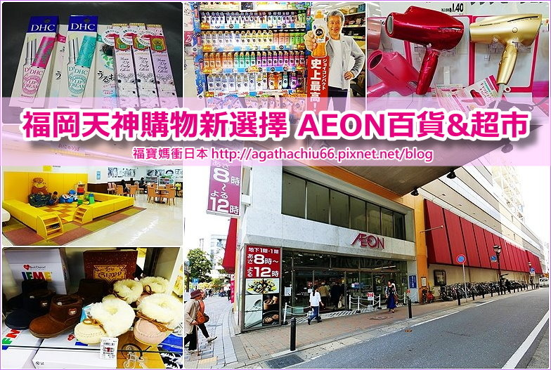 page AEON天神.jpg
