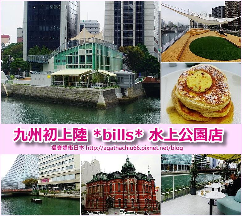 page 九州2016 福岡天神bills.jpg