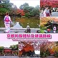 page 大阪201611 夢京都和服體驗2.jpg