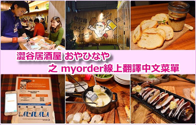 page my order澀谷餐廳.jpg