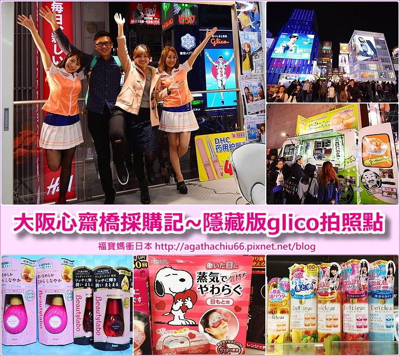 page 大阪201611 心齋橋大國藥妝.jpg