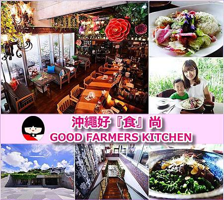 page 沖繩GOOD FARMERS KITCHEN  4.jpg