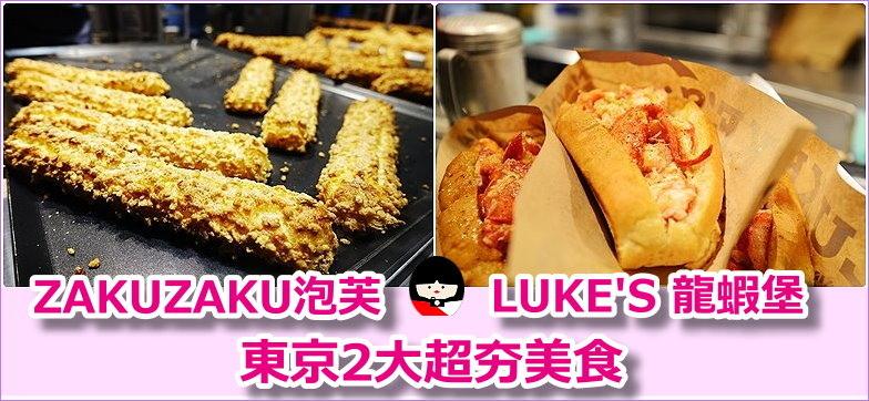page zakuzaku LUKE'S LOBSTER 1R.jpg