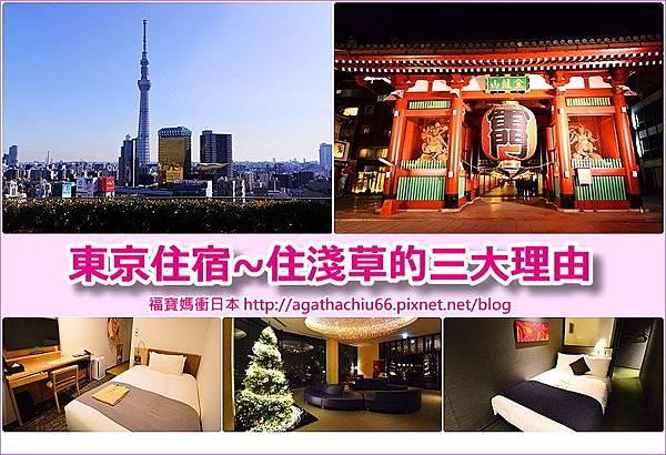 page  淺草飯店精選3.jpg