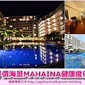 page 沖繩MAHAINA健康度假飯店.jpg