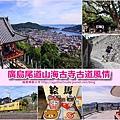 page 尾道古寺道R2.jpg