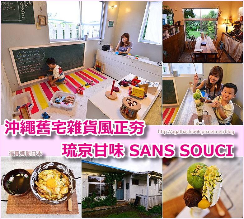 page 沖繩SANS SOUCI 親子餐廳3.jpg