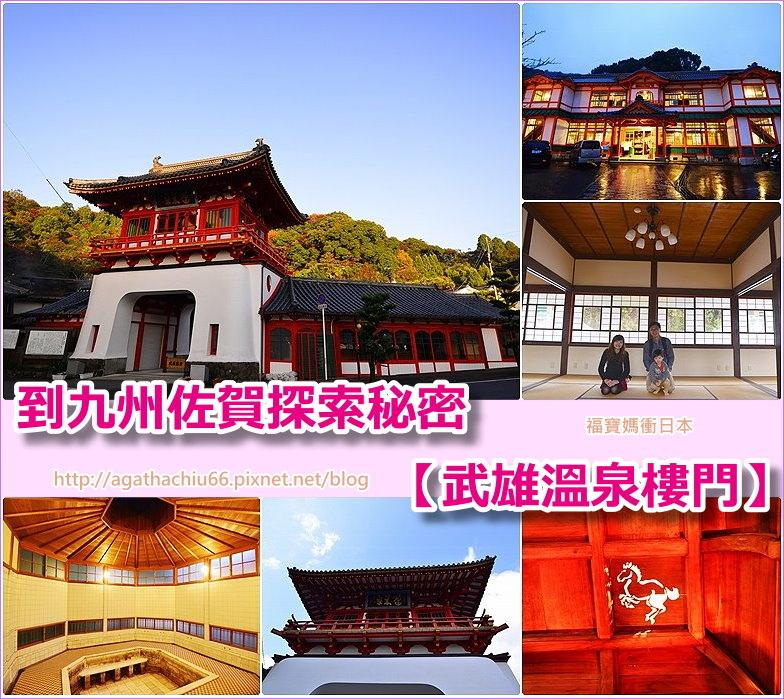 page 九州佐賀武雄溫泉樓門.jpg
