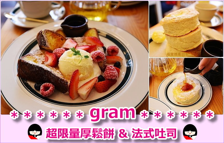 page gram鬆餅 3.jpg