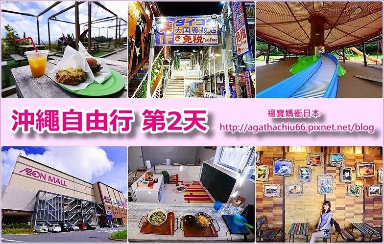 page day 沖繩201610行程總覽2.jpg
