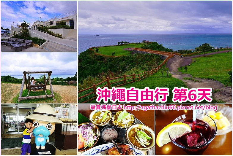 page day 沖繩201610行程總覽6.jpg