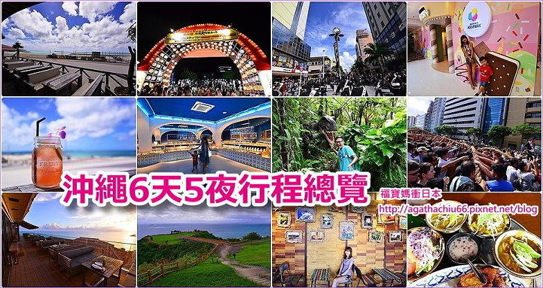 page 沖繩201610行程總覽.jpg