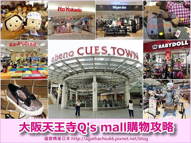 page 大阪201611 天王寺Q's mall.jpg