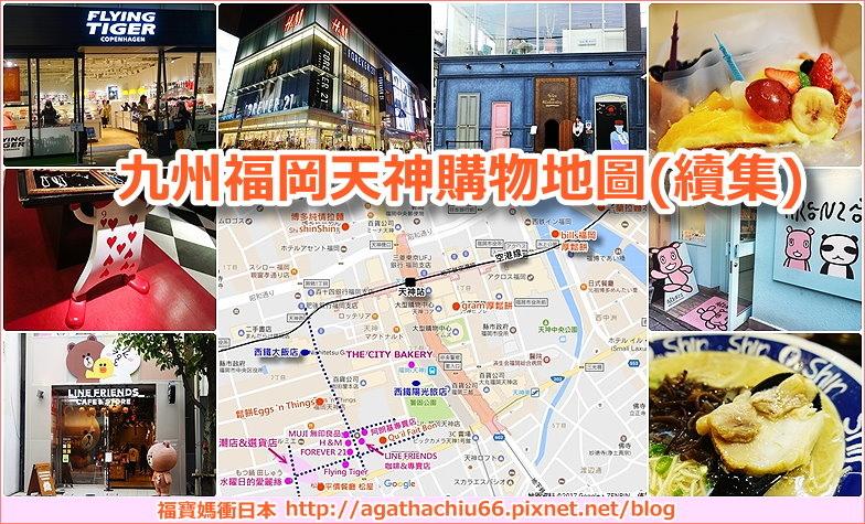 page 福岡天神逛街map(續集).jpg