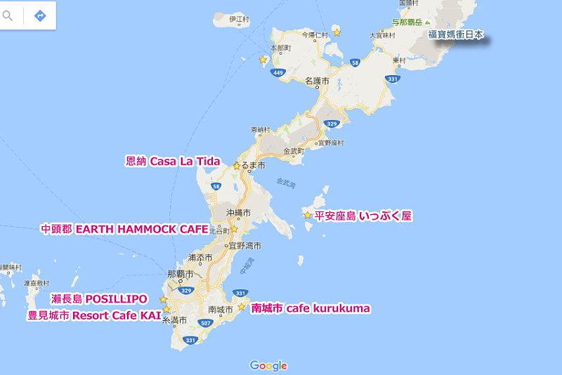 沖繩海濱咖啡屋餐廳R.jpg