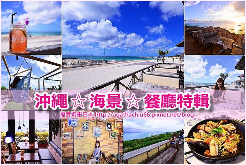 page 沖繩海濱咖啡屋3.jpg