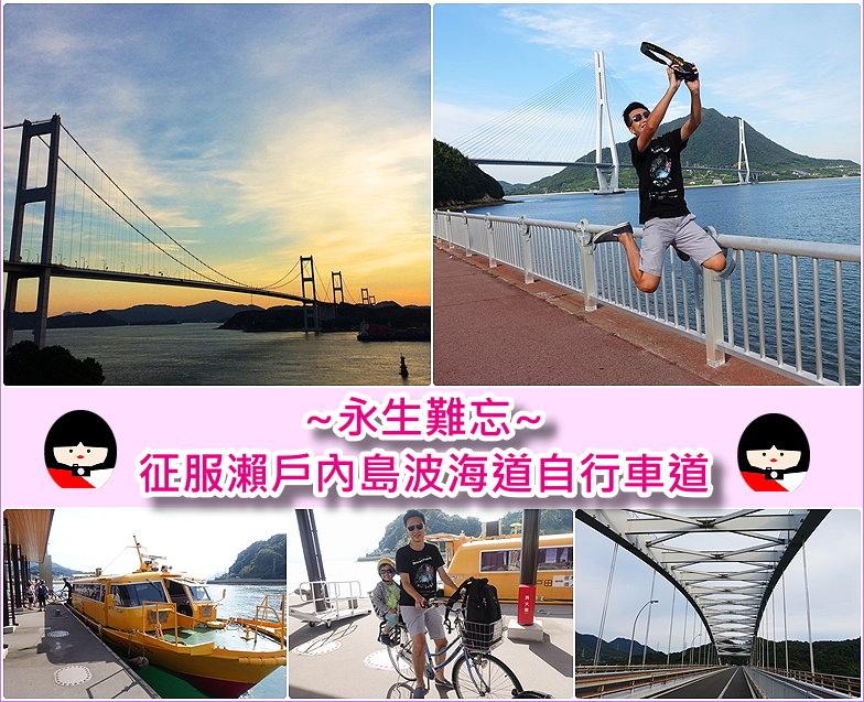 page 島波海道自行車.jpg