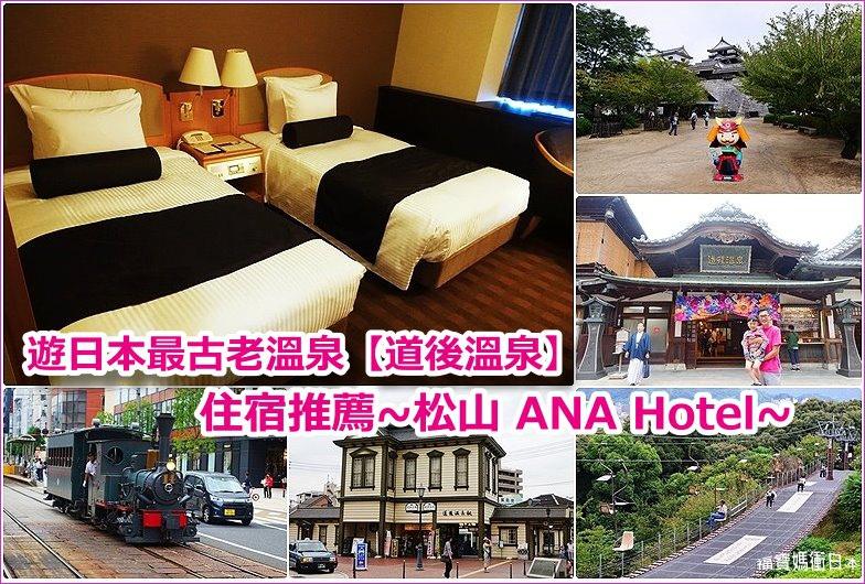 page 四國松山ANA Hotel Matsuyama R2.jpg