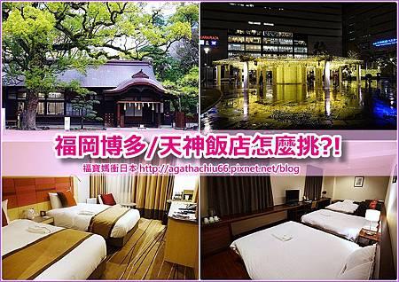 page 福岡飯店.jpg