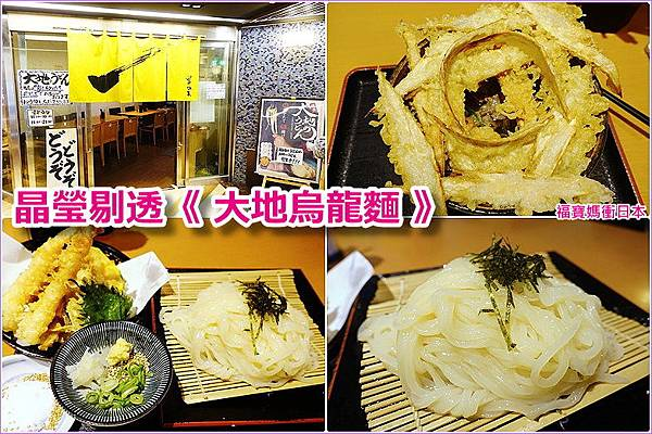 page 博多大地烏龍麵3.jpg