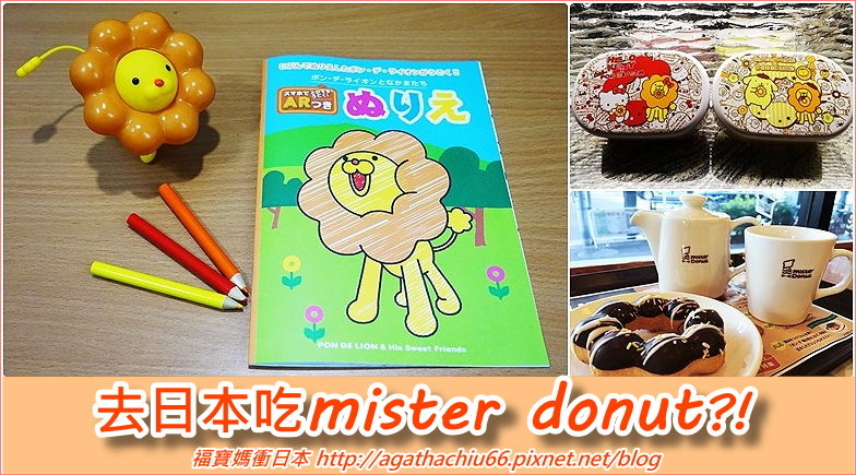 page MISTER DONUT兒童餐1.jpg