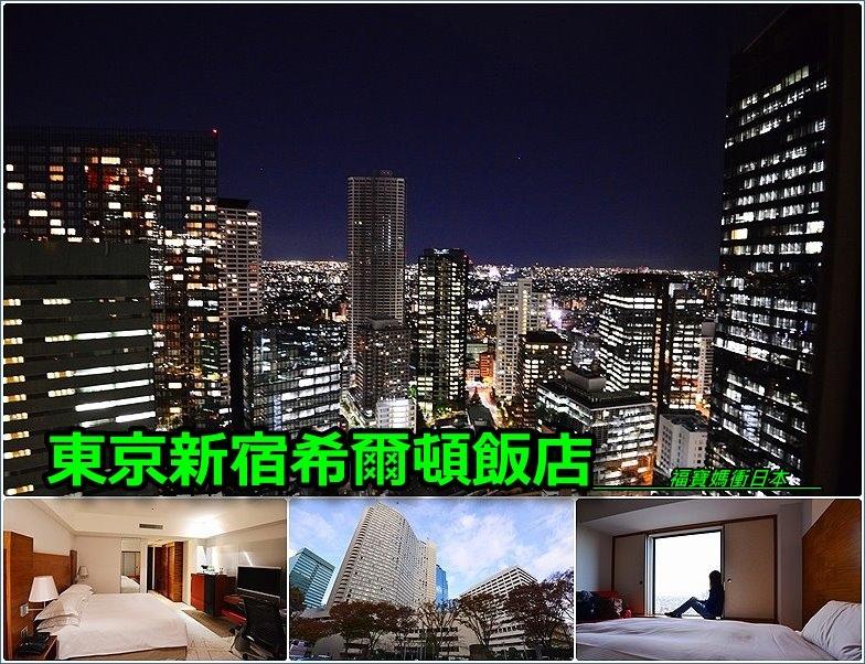 page 新宿 東京希爾頓飯店2.jpg