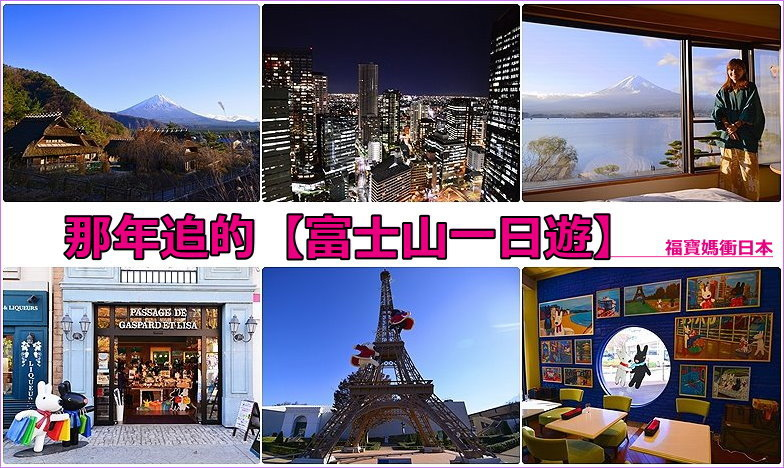 page山梨追富士一日遊 FB2RR - Copy.jpg