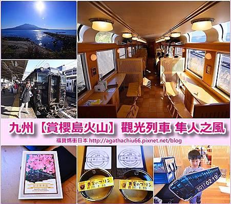 page 隼人之風2.jpg