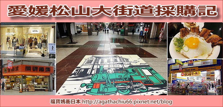 page 四國愛媛松山大街道1.jpg