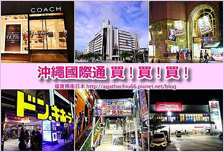 page 沖繩國際通攻略1.jpg