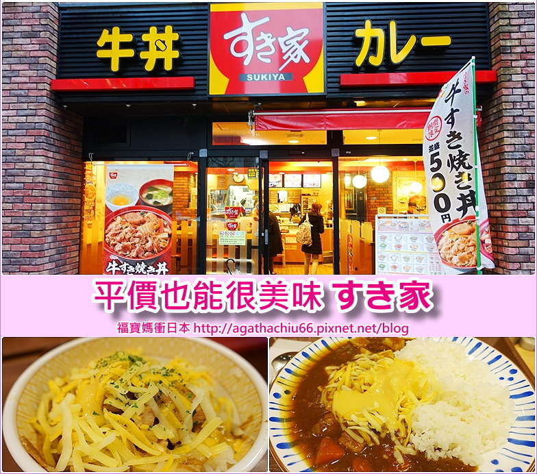 page 平價sukiya2.jpg