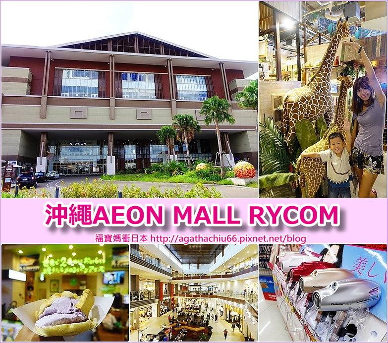 page 沖繩AEON MALL RYCOM 3.jpg