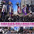 page 那覇大綱挽1.jpg