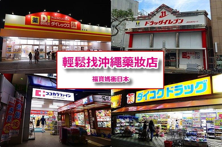 page 沖繩藥妝店攻略1.jpg