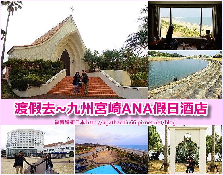 page 九州宮崎ANA飯店2.jpg