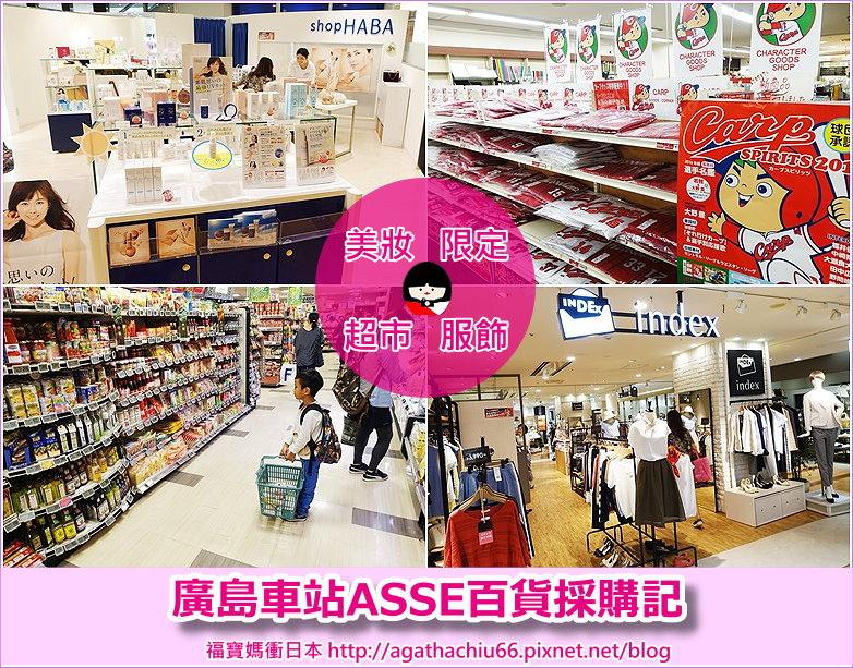 page 廣島ASEE購物2R(2).jpg