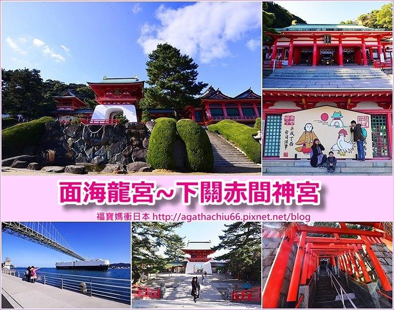 page 九州赤間神宮1.jpg