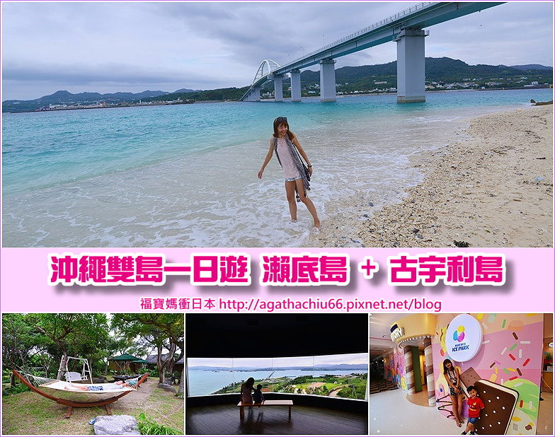 page 沖繩201610 DAY 4一日遊1.jpg