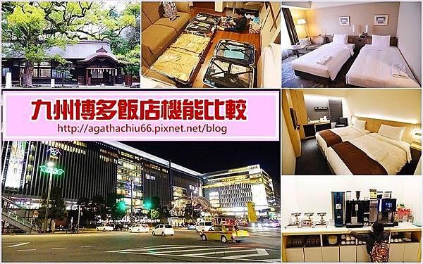 page 九州博多站飯店比較1.jpg