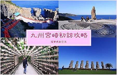 page 九州宮崎攻略2R.jpg