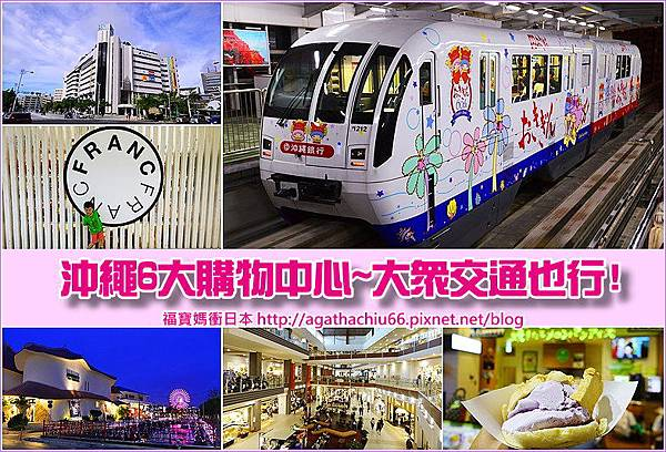 page 沖繩大眾交通也能購物2.jpg