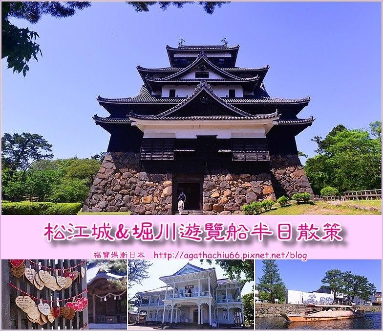 page 山陰山陽 松江城 堀川遊覽船1.jpg