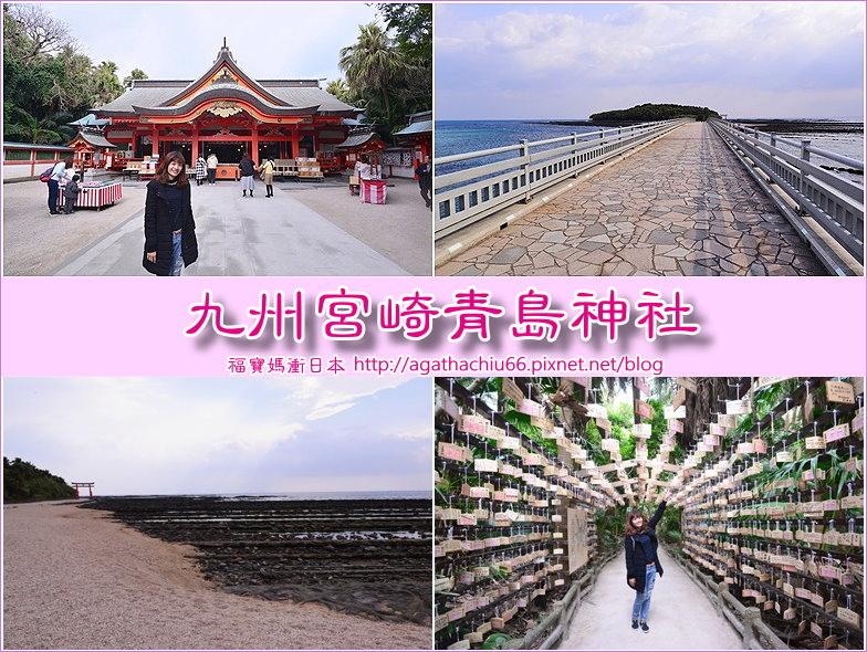 page 九州宮崎青島神社1.jpg