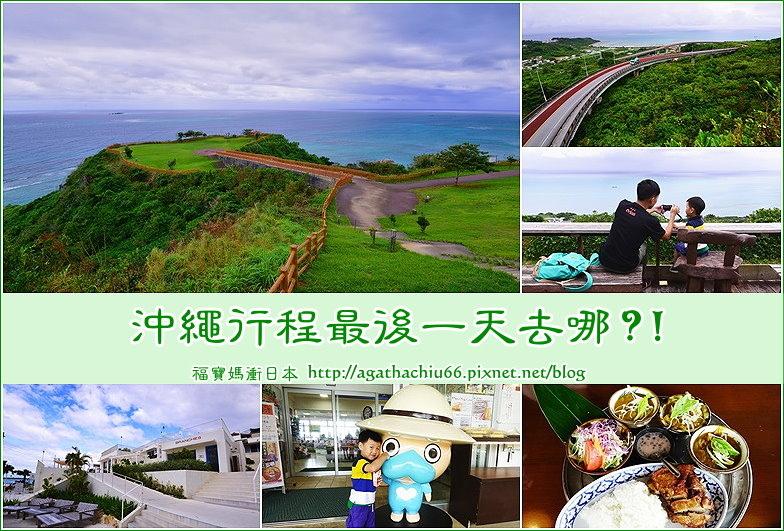 page 沖繩第六天一日遊1.jpg