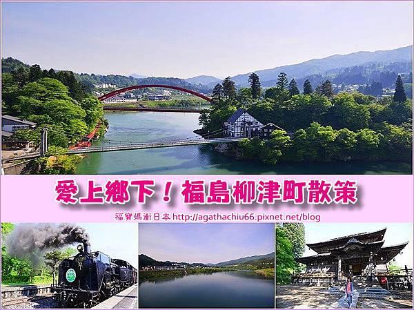 page 福島柳津町散策2.jpg