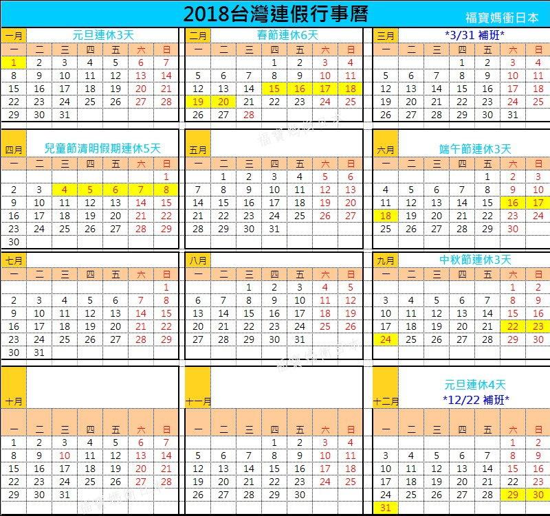 2018_連假行事曆_人事行政局版.jpg