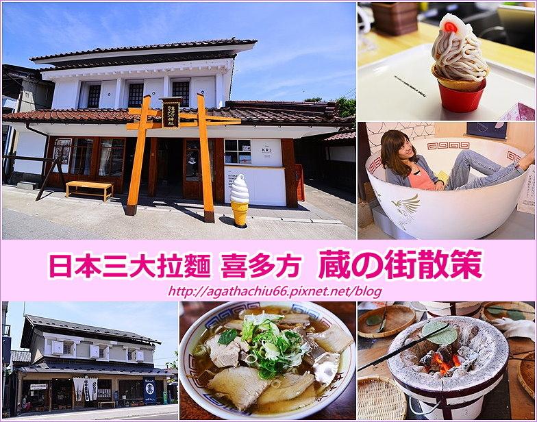 page 福島喜多方散策2.jpg