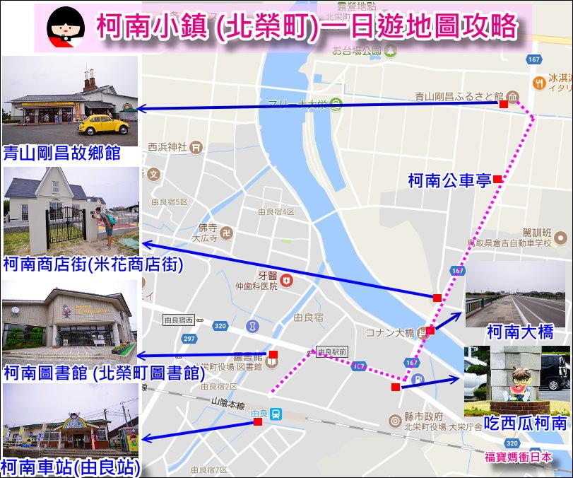 柯南小鎮地圖.jpg