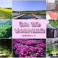 page福島5天4夜總覽4.jpg