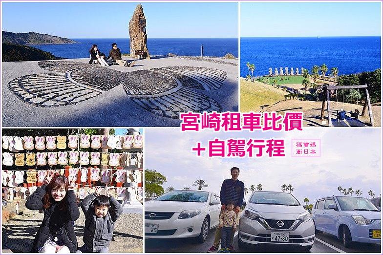 page 九州宮崎租車3.jpg